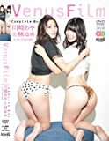 VenusFilm Complete Box 川崎あや&林ゆめ(3枚組) [DVD]