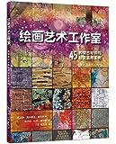 绘画艺术工作室:45种综合材料与技法运用实例