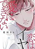 愛にできない恋はイヤ (gateauコミックス)