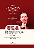 费恩曼物理学讲义:新千年版.第3卷