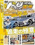 ドリフト天国 DVD Vol.110