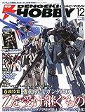 電撃 HOBBY MAGAZINE (ホビーマガジン) 2010年 12月号 [雑誌]