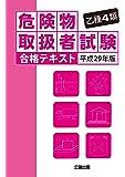 乙種4類 危険物取扱者試験 合格テキスト平成29年版