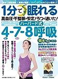 1分でグッスリ眠れるハーバード式4-7-8呼吸 完全マスターガイド(不眠や高血圧など改善) (わかさ夢MOOK 97)