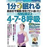 1分でグッスリ眠れるハーバード式4-7-8呼吸 完全マスターガイド(不眠や高血圧など改善)