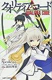 クオリディア・コード 2 (ジャンプコミックス)
