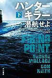 ハンターキラー 潜航せよ 下 (ハヤカワ文庫NV)