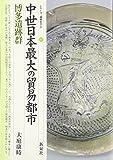 中世日本最大の貿易都市・博多遺跡群 (シリーズ「遺跡を学ぶ」)