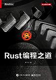 Rust编程之道