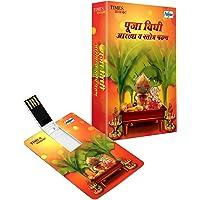 Music Card: Puja Vidhi Aartya Va Stotra Pathun (4 GB)