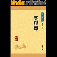 菜根谭——中华经典藏书(升级版) (中华书局出品)