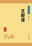 菜根谭——中华经典藏书(升级版)