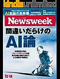 週刊ニューズウィーク日本版 「特集:間違いだらけのAI論」〈2018年12月18日号〉 [雑誌]