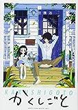 かくしごと(1) (KCデラックス)