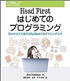 Head First はじめてのプログラミング ―頭とからだで覚えるPythonプログラミング入門