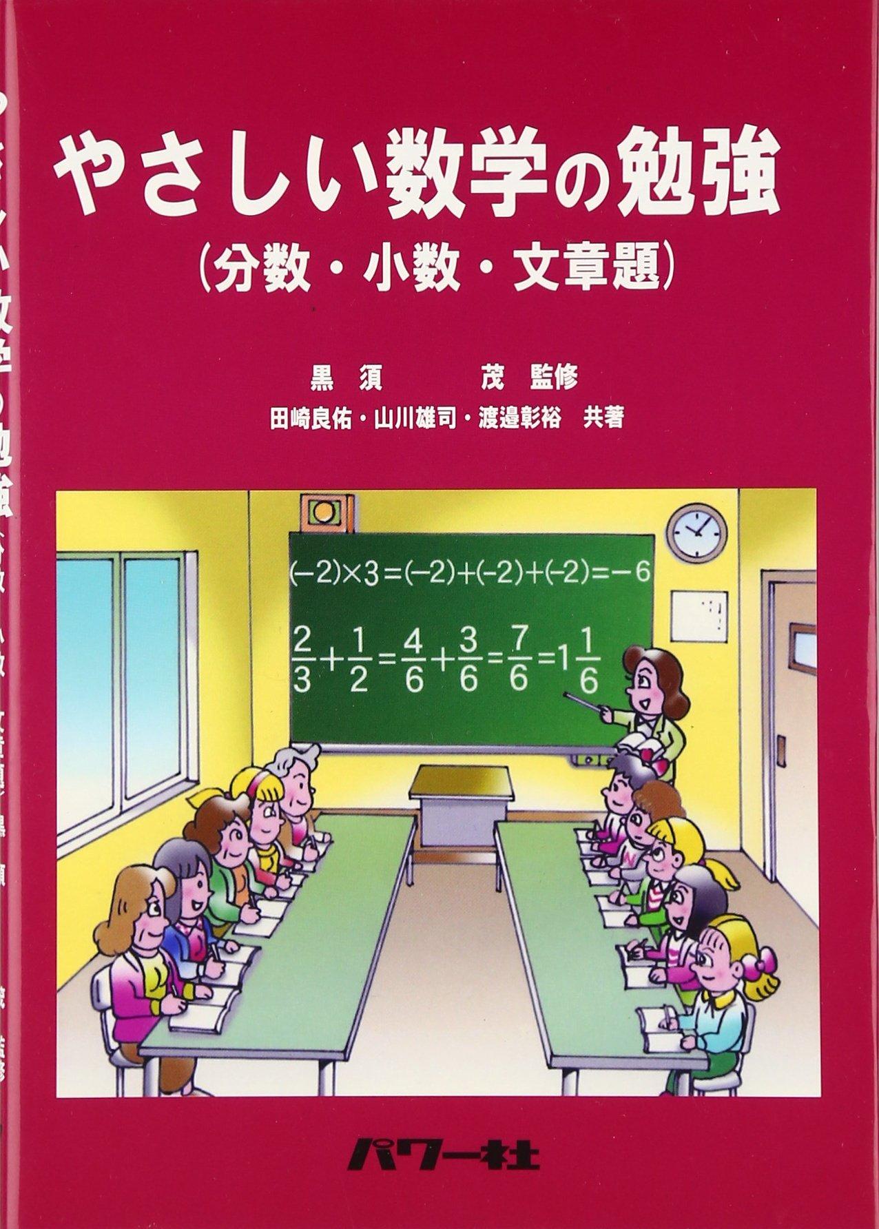 Yasashii sūgaku no benkyō : bunsū shōsū bunshōdai pdf
