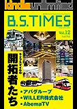 B.S.TIMES Vol.12 2017.09.15: 起業家の架け橋を創造するInterviewMagazine (ビジネス雑誌)