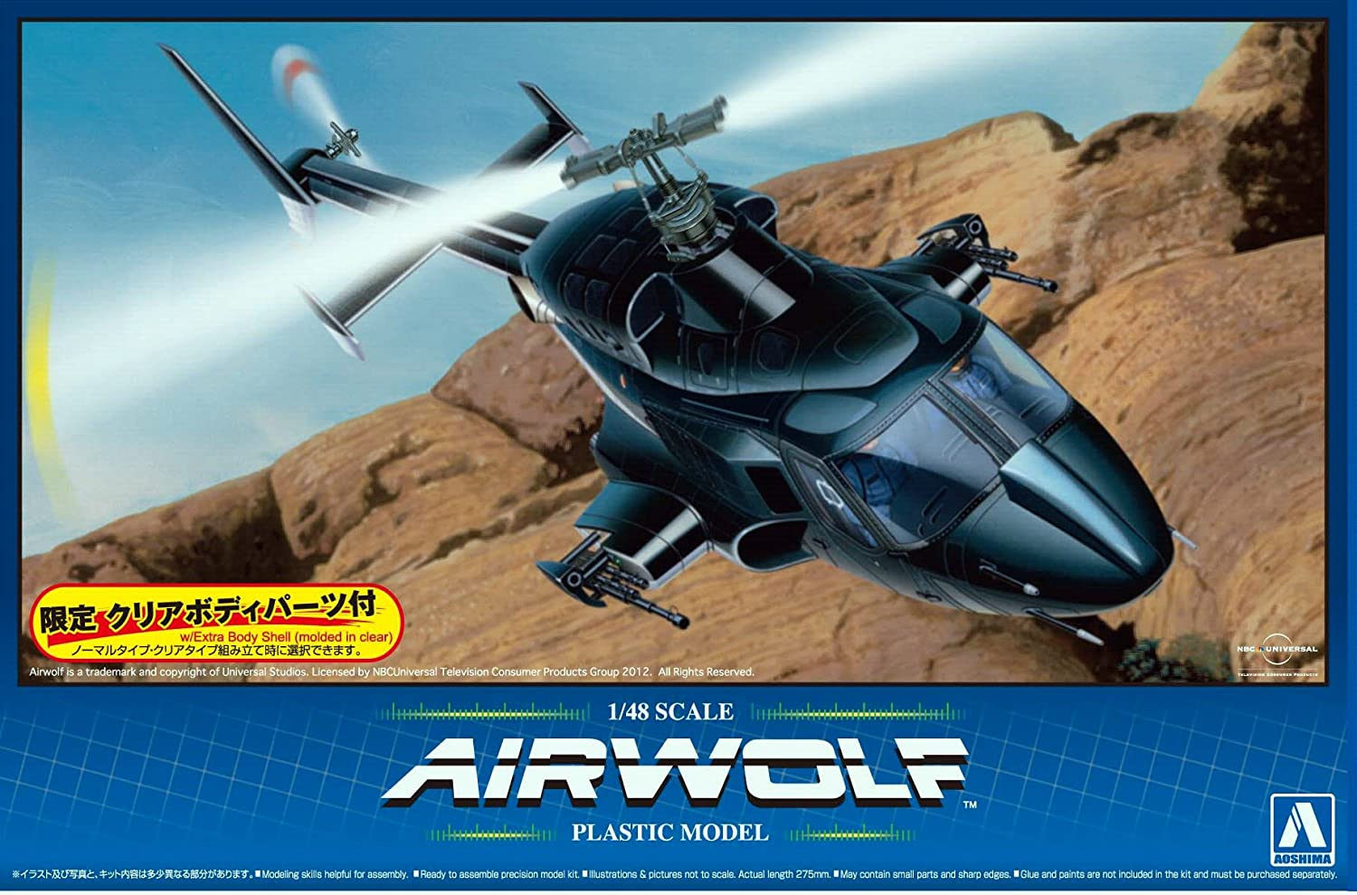 Image result for Aoshima 1/48 airwolf