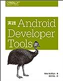実践 Android Developer Tools