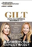 GILT(ギルト)