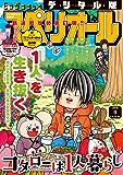 ビッグコミックスペリオール 2019年9号(2019年4月12日発売) [雑誌]