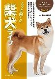 もっと楽しい 柴犬ライフ (犬種別一緒に暮らすためのベーシックマニュアル)