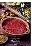 アーユルヴェーダ健美食: The Healthful Recipes of Ayurveda