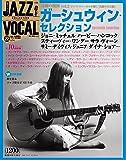 隔週刊CDつきマガジン 「JAZZ VOCAL COLLECTION(ジャズ・ヴォーカル・コレクション)」 2017年 3/7号 ガーシュウィン・セレクション