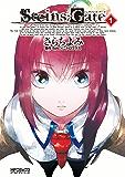 シュタインズ・ゲート 1 (MFコミックス アライブシリーズ)