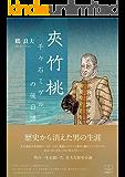 夾竹桃: 千々石ミゲルの後日譚 (22世紀アート)