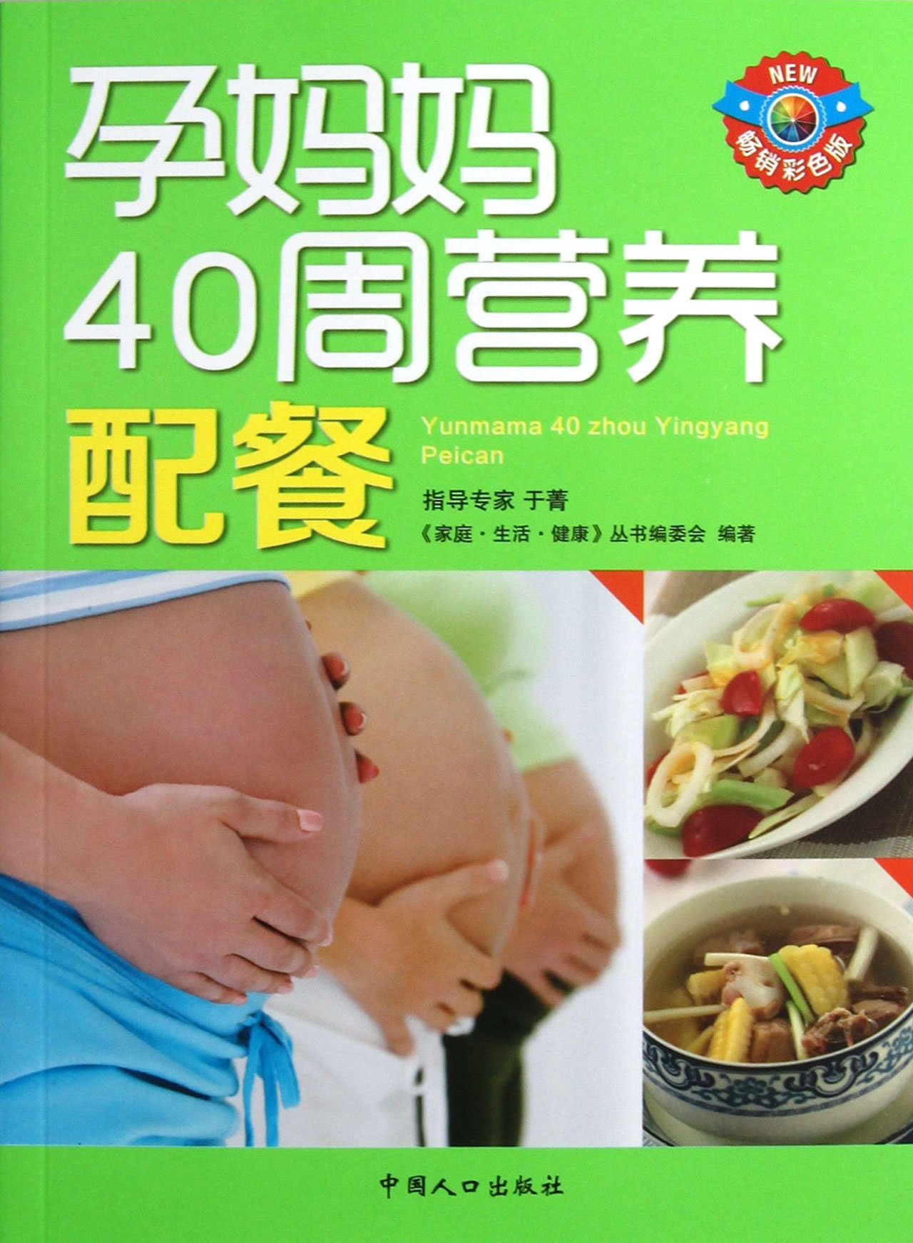 40 weeks nutritious meals for pregnant moms (Chinese Edition) pdf epub