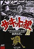 サーキットの狼II―モデナの剣 (33) (MCCコミックス)