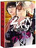 SPECサーガ黎明篇 サトリの恋 [Blu-ray]