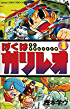 ぼくはガリレオ(4) (てんとう虫コミックス)