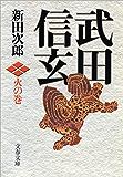 武田信玄 火の巻