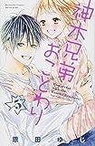 神木兄弟おことわり(5) (講談社コミックス別冊フレンド)