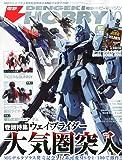 電撃 HOBBY MAGAZINE (ホビーマガジン) 2011年 10月号 [雑誌]