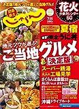 17/07月号 (関東・東北じゃらん)