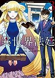 異世界法廷 ~反駁の異法弁護士~(3) (角川コミックス・エース)
