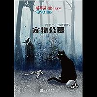 宠物公墓(斯蒂芬·金自己都害怕的一部小说,让人不寒而栗的惊悚小说令人怀念的绝版经典) (斯蒂芬·金作品系列)