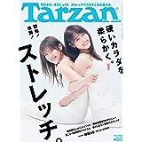 Tarzan(ターザン) 2019年6月13日号 No.765 [硬いカラダを柔らかく。即効! 快調! ストレッチ。/菅井友香&守屋茜(欅坂46)]