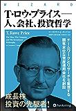 T・ロウ・プライス ――人、会社、投資哲学