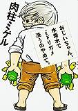 おじいちゃん、水素水でミドリガメ洗うのやめて。 (ビームコミックス)