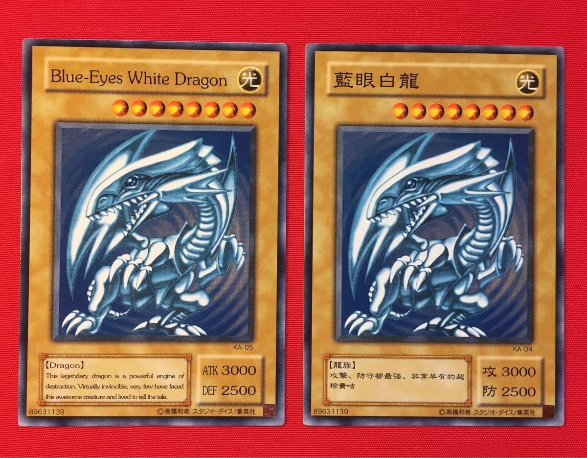 ブルー アイズ ホワイト ドラゴン 値段 ブルーアイズ ホワイトドラゴンの平均価格は178,913円 ヤフオク!等のブルーアイズ