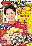 ザテレビジョン 首都圏関東版 2018年12/7号