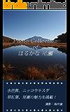 Photo Collection of はるかな尾瀬: 水芭蕉、ニッコウキスゲ、草紅葉、尾瀬の魅力を満載!
