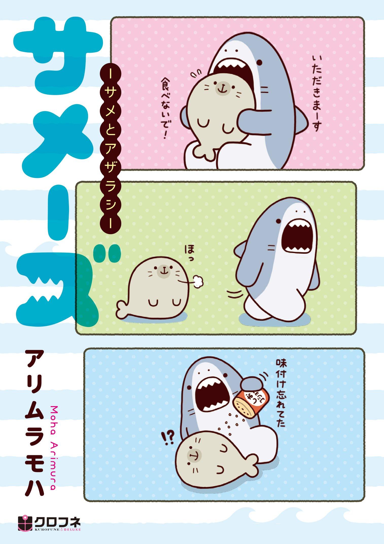 サメーズ-サメとアザラシ-