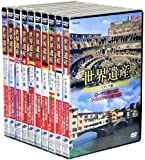世界遺産 THE WORLD HERITAGE 全10巻 (収納ケース付) セット [DVD]