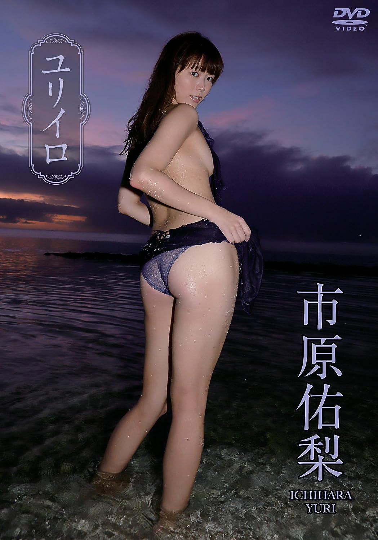 グラビアアイドル Eカップ 市原佑梨 Ichihara Yuri 作品集