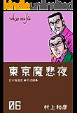 東京魔悲夜 6 ~日本極道史・平成編~
